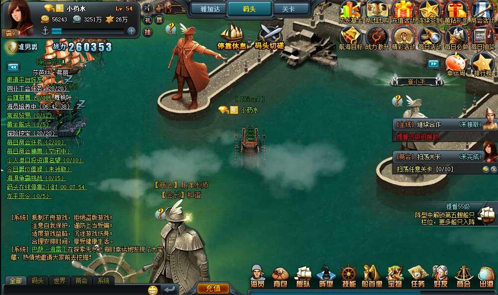 大航海世界游戏截图2