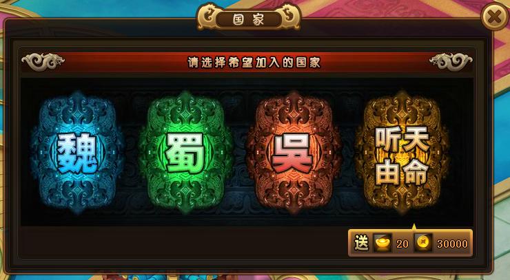 三国仙侠传游戏截图1
