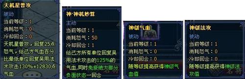 水浒风云吴用介绍