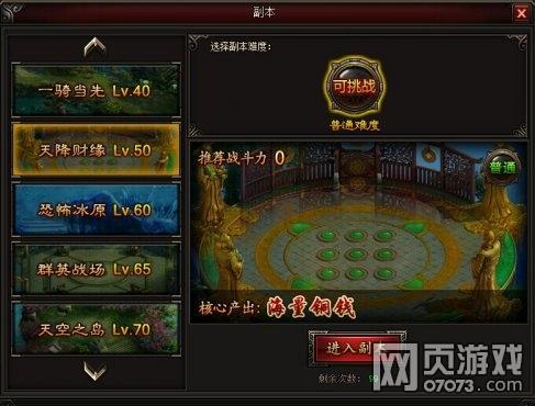 皇图天降财缘副本攻略 快速获得铜钱