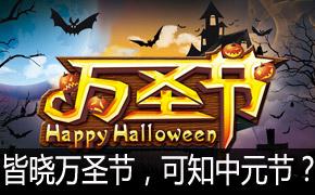 少年皆晓万圣节,有谁还知中元节?