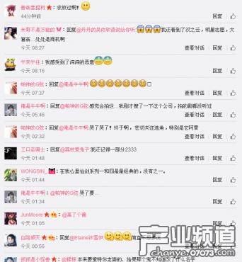 《仙剑奇侠传4》筹拍影视剧 粉丝跪求别毁神作