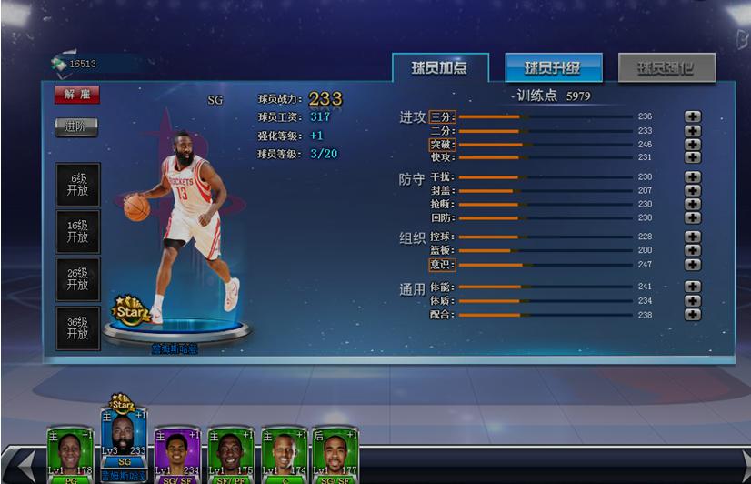 篮球大当家游戏截图5