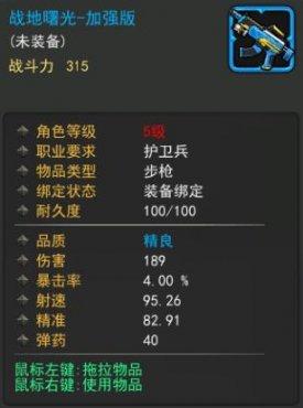 创想兵团远征步枪战地曙光加强版介绍