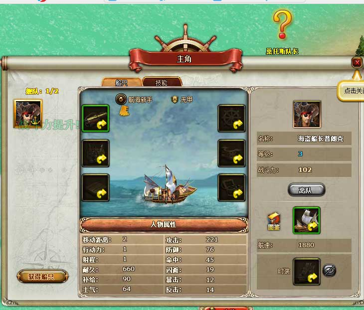 加勒比舰队OL游戏截图5