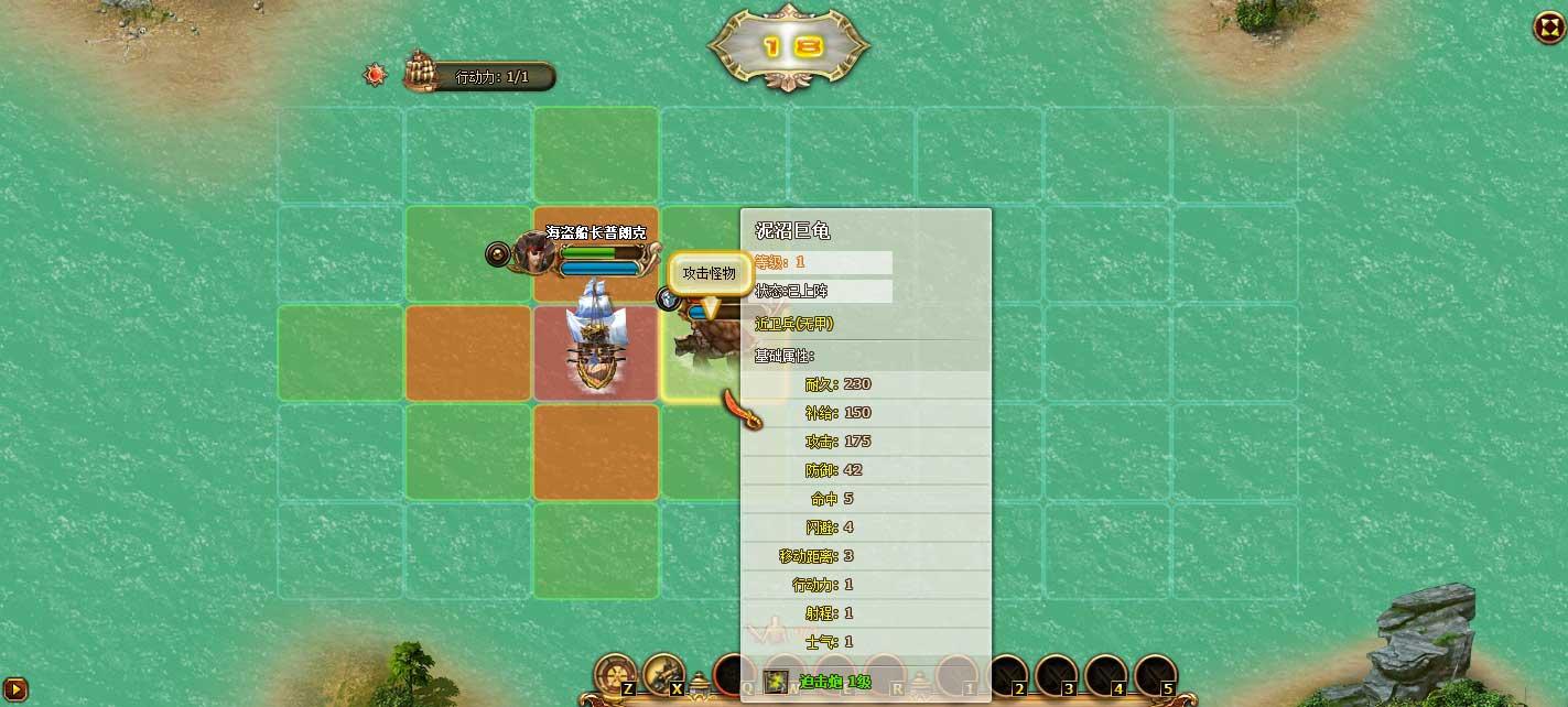 加勒比舰队OL游戏截图4