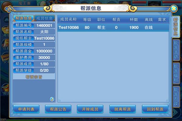 仙语游戏截图4