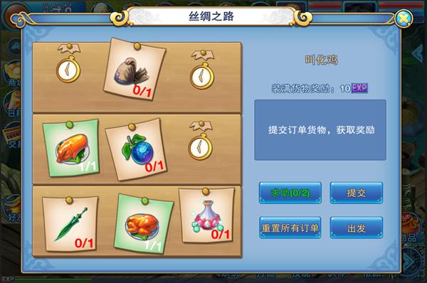 仙语游戏截图1