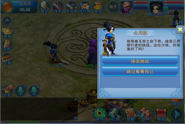 仙语游戏截图5