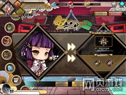 九十九姬游戏截图2