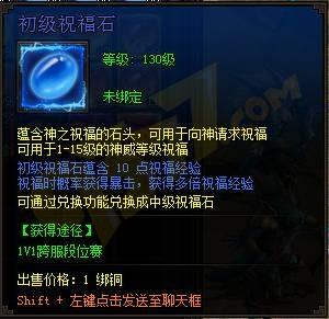 皇图初级祝福石属性介绍