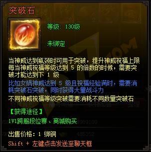 皇图突破石属性介绍