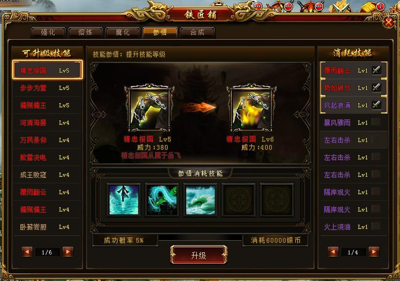 帝王霸业游戏截图3