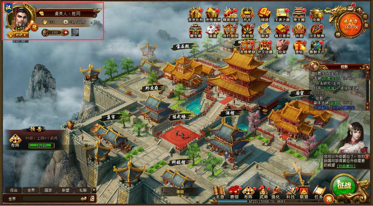 帝王霸业游戏截图2