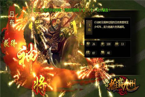 雄霸九州游戏截图3