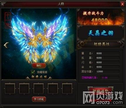 皇图11阶翅膀天晶之羽属性介绍