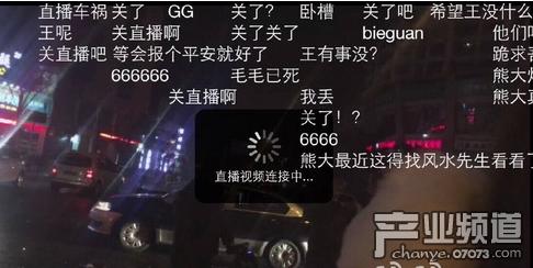 熊猫TV主播凌晨飙车出车祸 事发时正网络直播