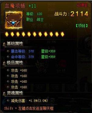 皇图血魔项链120级11星属性