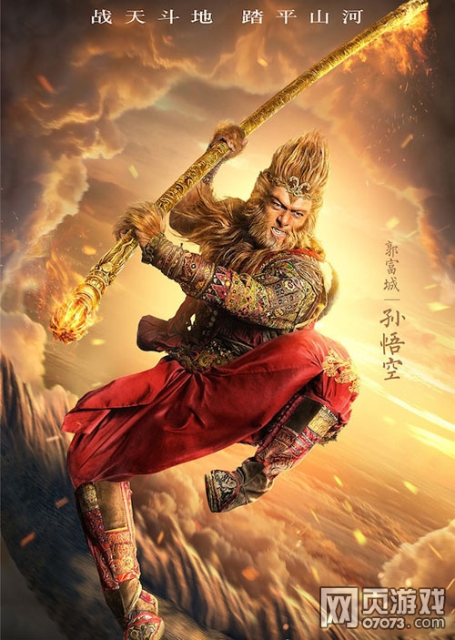 国产3D大作《西游记三打白骨精》预告海报_新