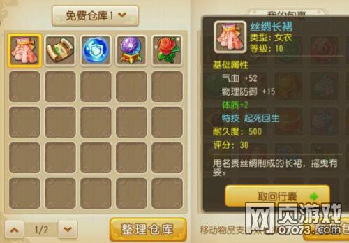 梦幻西游手游网页版截图