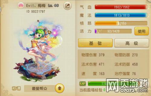 梦幻西游手游网页版截图4