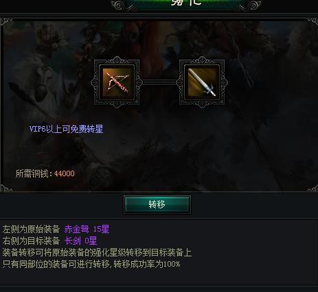龙傲三国游戏截图3