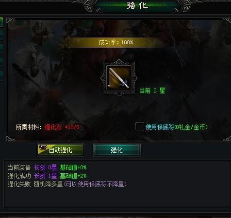 龙傲三国游戏截图2