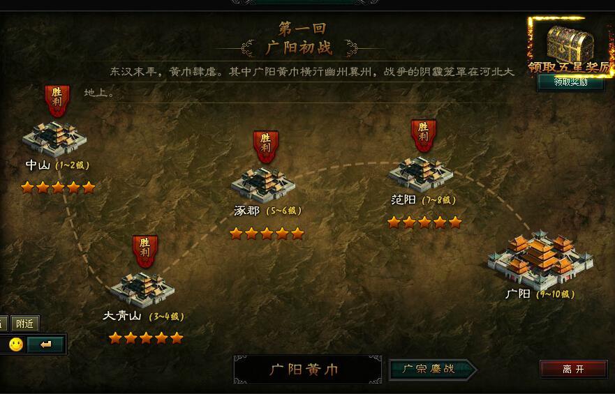 龙傲三国游戏截图1