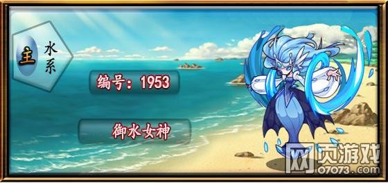 洛克王国御水女神进化图