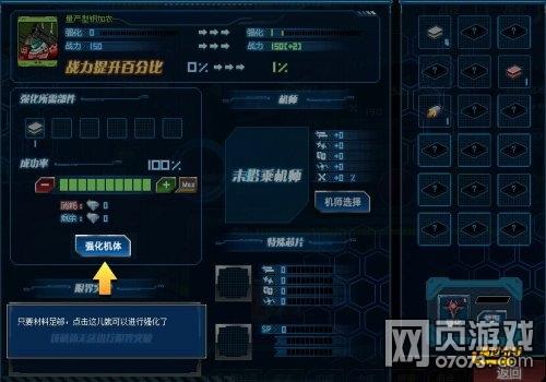 SD敢达先驱的荣耀机体强化游戏截图