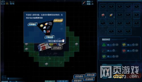 SD敢达先驱的荣耀探索游戏截图