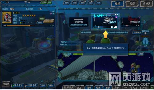 SD敢达先驱的荣耀展开行动游戏截图