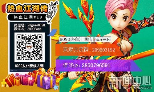 全新玩法体验《热血江湖传》大富翁之太极星盘_