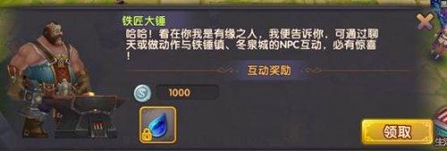 幻灵NPC社交好感获得方法