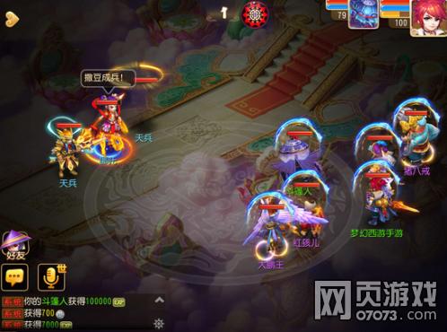 梦幻西游网页版对战哪咤游戏截图