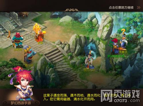 梦幻西游网页版剧情游戏截图