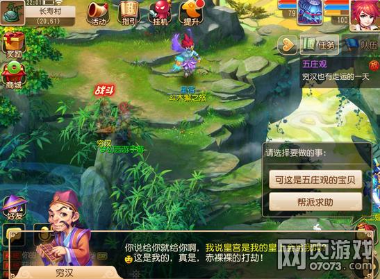 梦幻西游网页版五庄观任务游戏截图