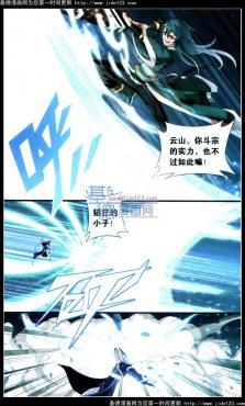 苍穹变漫画第90话归来2