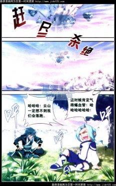 苍穹变漫画第90话归来3