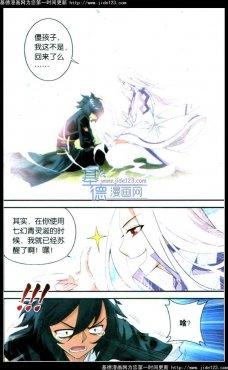 苍穹变漫画第90话归来4