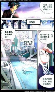 苍穹变漫画第90话归来5