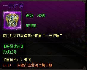皇图护盾系统介绍 护盾技能属性加成