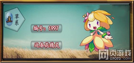 洛克王国迎春花精灵进化图