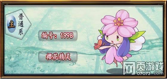 洛克王国樱花精灵进化图