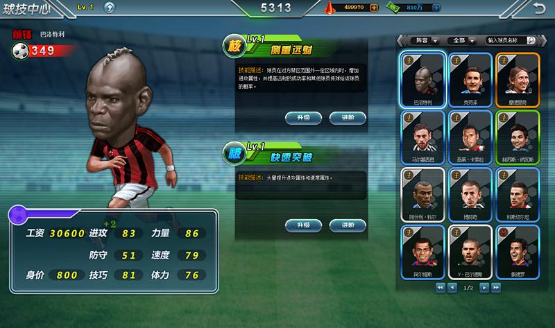范特西足球经理2游戏截图4