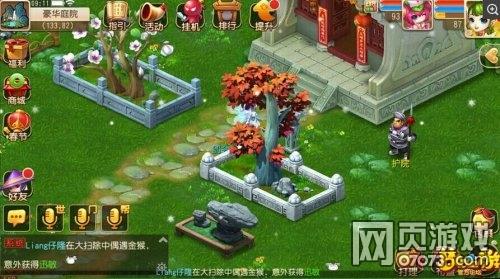 梦幻西游手游网页版家园展示