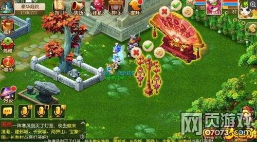 梦幻西游手游网页版家园展示2