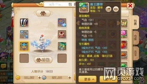 梦幻西游手游网页版装备展示1