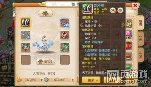 梦幻西游手游网页版装备展示