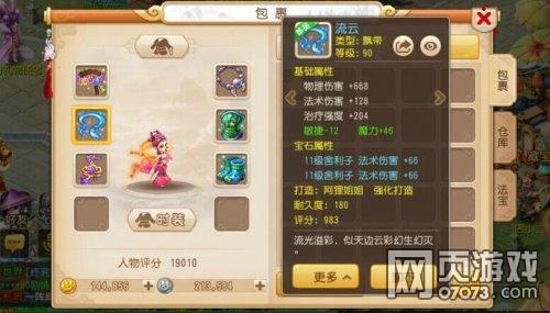 梦幻西游手游网页版装备展示3
